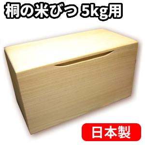 ★最大42倍+クーポン★ 桐の米びつ 5kg用 日本製 桐米びつ 桐製米びつ 3949 株式会社留河 米櫃 お米 ライスストッカー