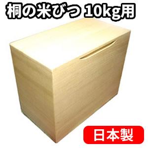 桐の米びつ 10kg用 日本製 桐米びつ 桐製米びつ 3951 株式会社留河 米櫃 お米 ライスストッカー