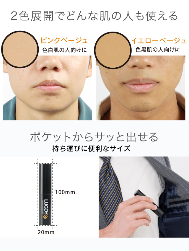 ★ up to 35 times and 500 yen coupon ★ ruggedy 3 benefits all skin Juande stick man to stick Foundation appeared! As a concealer to hide the men's cosmetics blue beard, mark Shaver
