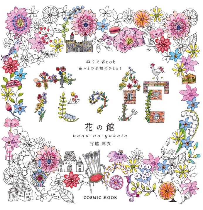 楽天市場花と夢いっぱいのぬりえセット 大人のぬりえ Book 2冊セット 2