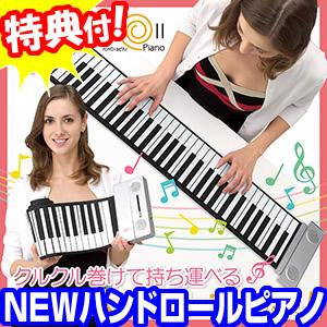 ★最大43倍+クーポン★ NEWハンドロールピアノ 61K3-HG 61鍵 電子ロールピアノ サスティンペダル付 電子ピアノ ロールピアノ くるくる巻いて収納 ハンドロールピアノ ロールアップピアノ ハンドピアノ