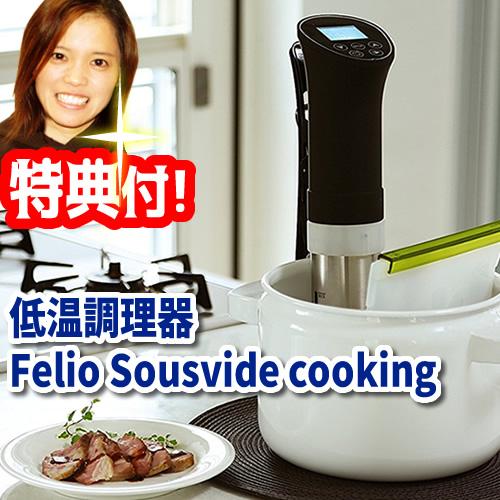 低温調理器 Felio スーヴィードクッキング F9575 富士商 Felio Sousvide cooking 低温調理機 低温加熱調理機 スロークッカー 水温制御クッカー スーヴィード 真空調理 スービードクッキング[月/入荷]