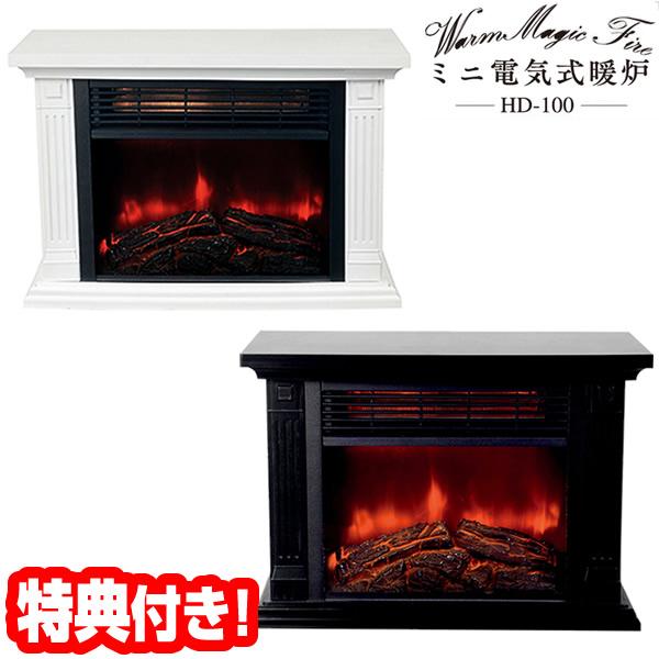 《500円クーポン配布》 暖炉型ファンヒーター HD-100 暖炉型ヒーター 電気ヒーター 暖炉ヒーター ファンヒーター 暖炉ストーブ HD-100WH HD-100BK め