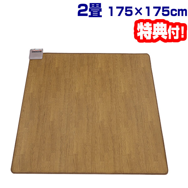 テクノス 木目ホットカーペット 2畳 TWM-2000M TEKNOS 電気カーペット 床暖房機 ホットマット フローリングタイプ ホットカーペット 2畳用カーペット 木目カーペット