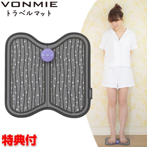 《500円クーポン配布》 VONMIE ボミー トラベルマット EMS機器 折りたたみできる EMSマット VONMIE 桃プロデュース EMS ダイエット め