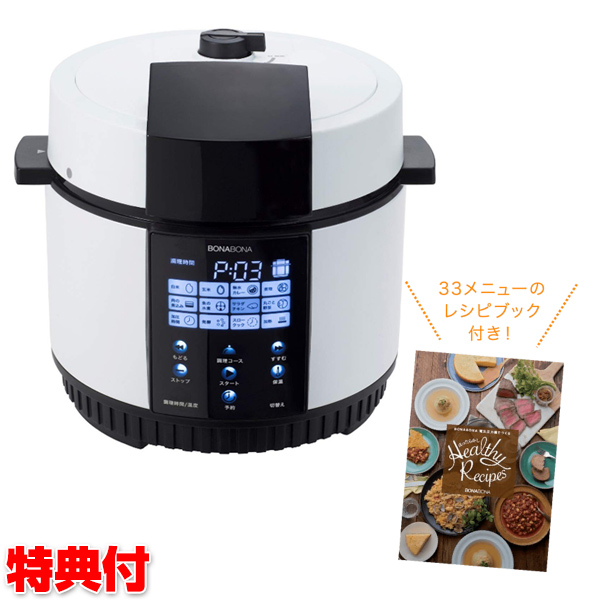 CCP 電気圧力鍋(1.8L) ホワイト BD-PC71-WH 管理栄養士 渥美まゆ美 レシピ付 BONABONA 電気圧力鍋 電気調理器 炊飯器 圧力鍋 無水調理 スロー調理 も