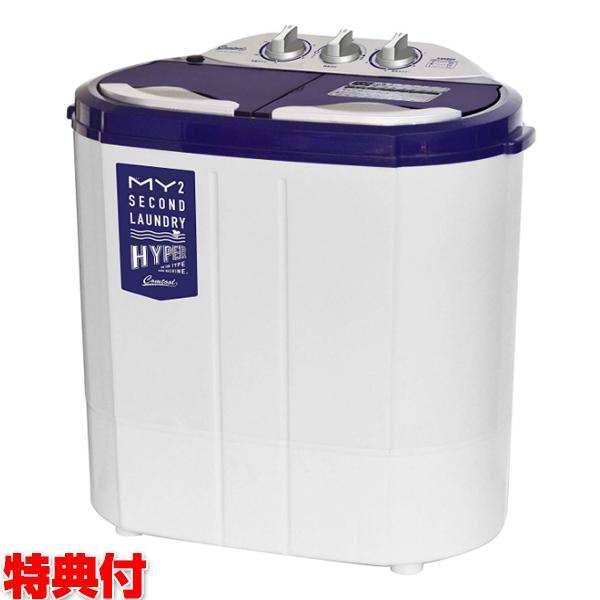 マイセカンドランドリー ハイパー TOM-05hシービージャパン ミニ洗濯機 別洗い 脱水機能付き 洗濯機 小型洗濯機 マイセカンドランドリー 二槽式洗濯機 か