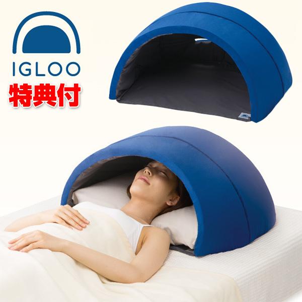 かぶって寝るまくら IGLOO (A) イグルー 昼寝枕 かぶって眠るドーム枕 かぶって寝る枕 安眠枕 昼寝マクラ 昼寝 まくら 睡眠枕 睡眠マクラ うたたね枕 も