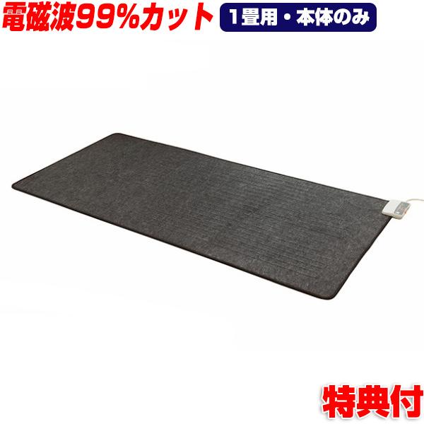 ゼンケン 電磁波カット 電気ホットカーペット 1畳用本体のみ ZCB-10P 電子マット ホットマット 床暖房 電磁波防止 電気カーペット 電気マット ZCB-11K 後継品 か