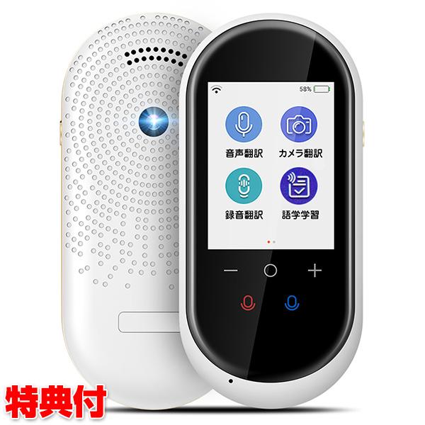 AIクラウド翻訳機 速トーク AISTA-100 カメラ付き翻訳機 AI翻訳機 106言語対応 文字認識 語学学習 通訳マシン Wi-Fi接続 海外旅行 外国語通訳 か