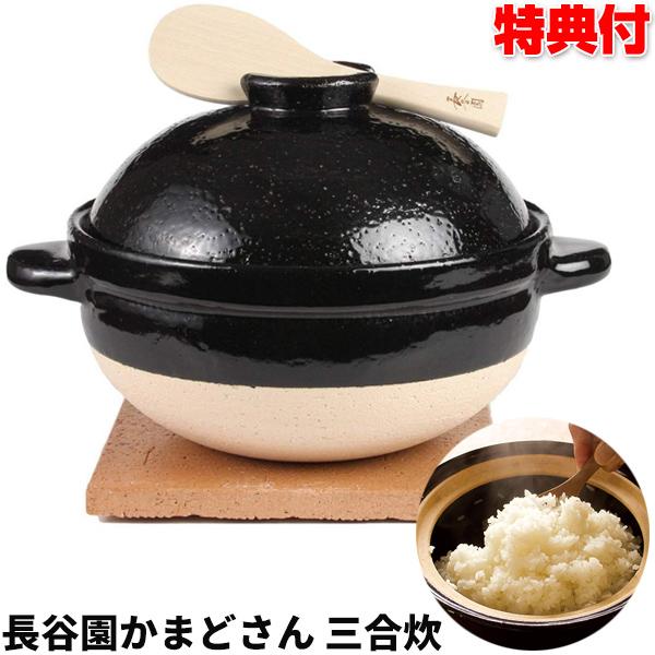 長谷園 かまどさん 三合炊き CT-01 レシピ付き ガス火用 ごはん釜 日本製 炊飯機 炊飯鍋 3合炊き 長谷製陶土鍋炊飯器 ながたにえん 竈 炊飯 土鍋ごはん