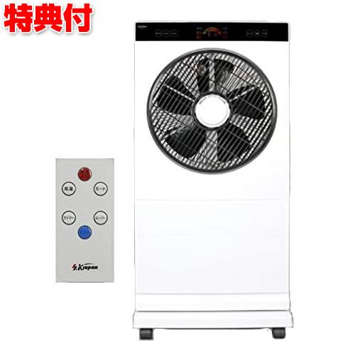 《200円クーポン配布》 ミストファン SKJ-WM40MFA ホワイト マイナスイオン機能 冷風機 冷風器 涼風器 エスケイジャパン ミスト扇風機 加湿器 SKJ-WM40MF 後継品