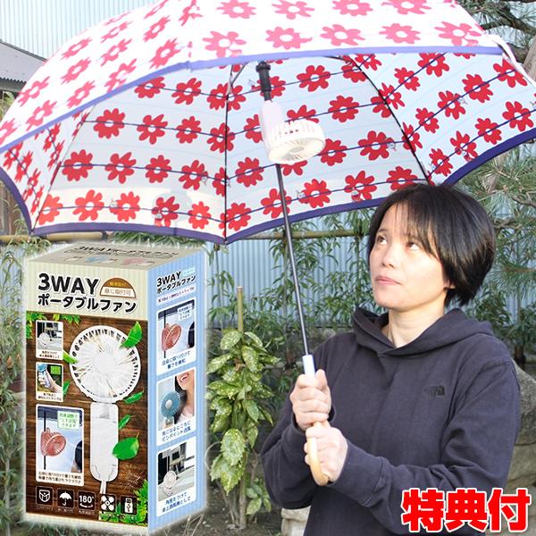 傘取り付け可能 扇風機 扇風機傘 扇風機付き日傘として使える 携帯扇風機 充電式扇風機 メーカー再生品 色おまかせ 扇風機付き日傘 ファン付傘 傘に取り付けられる 3WAY ポータブルファン 扇風機付き傘 かさ ポータブル扇風機 扇風機日傘 男性 女性 日焼け防止 ミニ扇風機 送料無料激安祭 卓上扇風機 送風傘 アンブレラ 熱中症対策 扇風機カサ ファン付日傘になる