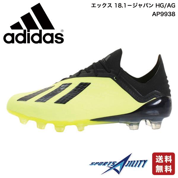 アディダス adidas サッカー スパイク シューズ エックス 18.1 ジャパン HG/AG AP9938