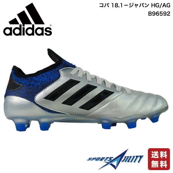 アディダス adidas サッカー スパイク シューズ コパ 18.1 ジャパン HG/AG B96592