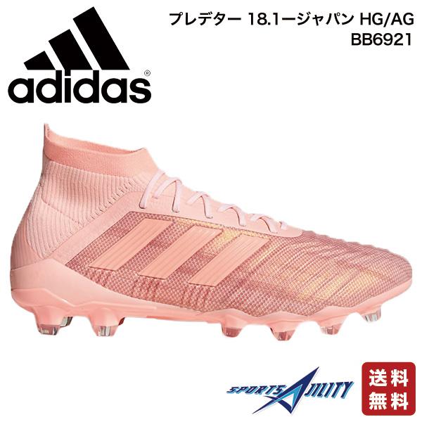アディダス adidas サッカー スパイク シューズ プレデター 18.1 ジャパン HG/AG BB6921