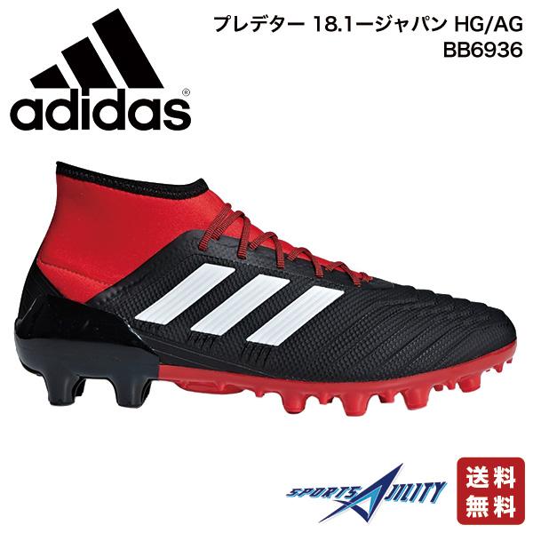 アディダス adidas サッカー スパイク シューズ プレデター 18.2 ジャパン HG/AG BB6936