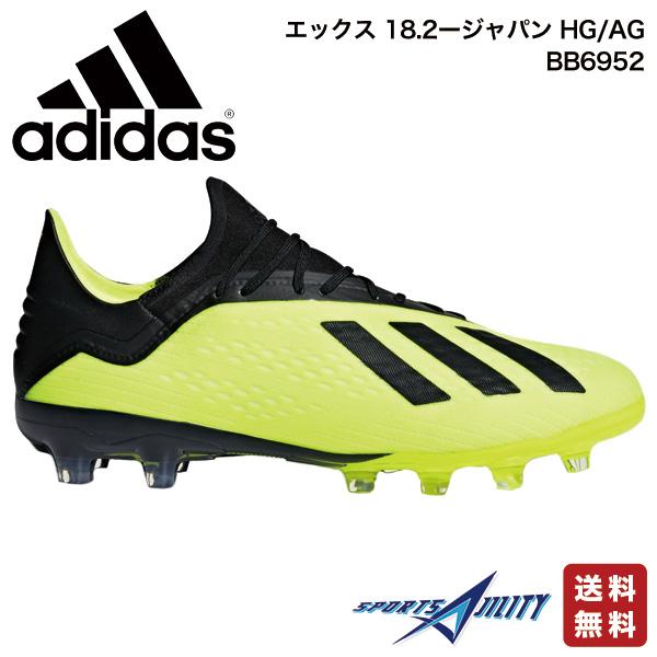 アディダス adidas サッカー スパイク シューズ エックス 18.2 ジャパン HG/AG BB6952