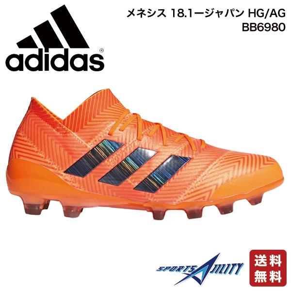 アディダス adidas サッカー スパイク シューズ ネメシス 18.1 ジャパン HG/AG BB6980