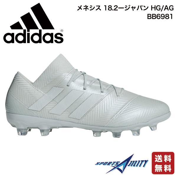 アディダス adidas サッカー スパイク シューズ ネメシス 18.2 ジャパン HG/AG BB6981