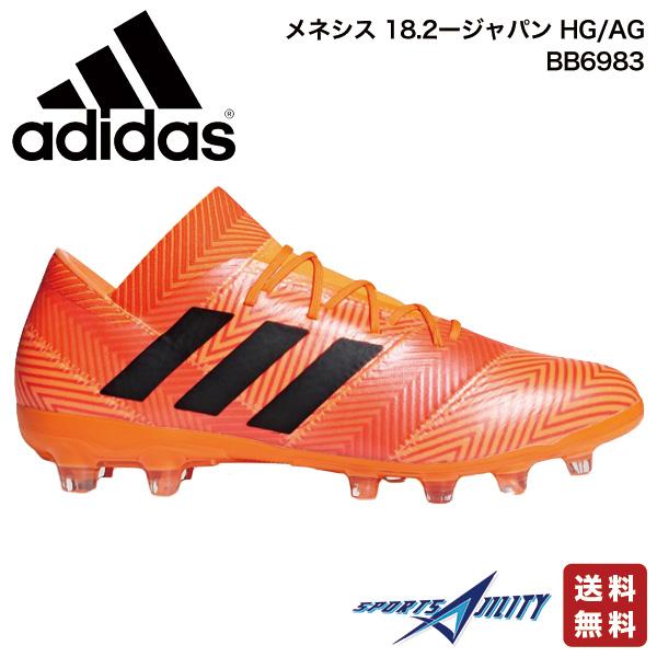 アディダス adidas サッカー スパイク シューズ ネメシス 18.2 ジャパン HG/AG BB6983