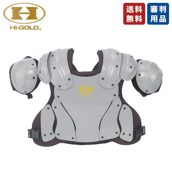 野球 審判用品 ハイゴールド インサイドプロテクター DX-150S プラチナグレー プロテクター 審判員用品 一般用 審判 アンパイア