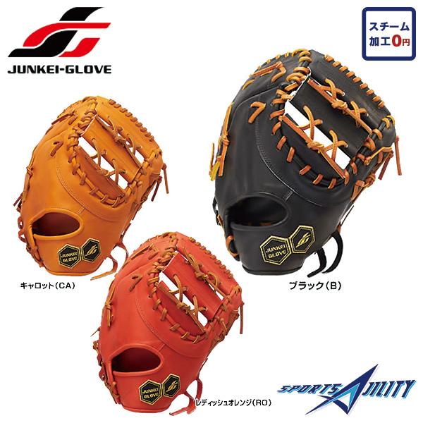 野球 硬式 国産グラブ グローブ 【 ジュンケイ / JUNKEI 】 アラミドシリーズ ( JG-3012A / JG3012A ) 一塁手用 ファースト 右投げ 左投げ