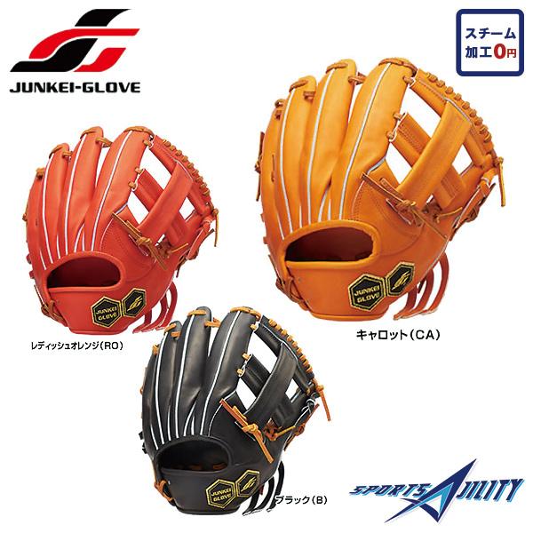 野球 硬式 国産グラブ グローブ 【 ジュンケイ / JUNKEI 】 アラミドシリーズ ( JG-4032A / JG4032A ) 内野手用