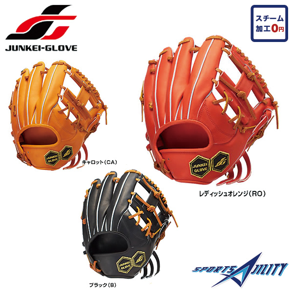 野球 硬式 国産グラブ グローブ 【 ジュンケイ / JUNKEI 】 アラミドシリーズ ( JG-6012A / JG6012A ) 内野手用