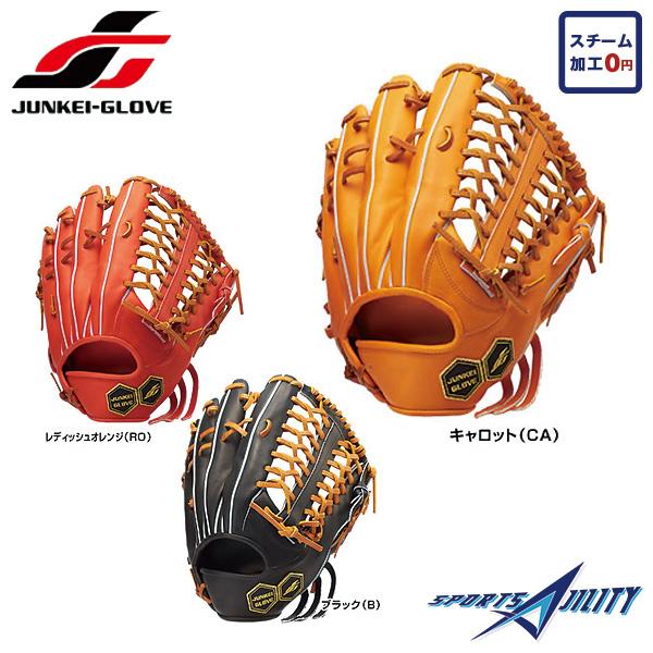 野球 硬式 国産グラブ グローブ 【 ジュンケイ / JUNKEI 】 アラミドシリーズ ( JG-7012A / JG7012A ) 外野手用 右投げ 左投げ