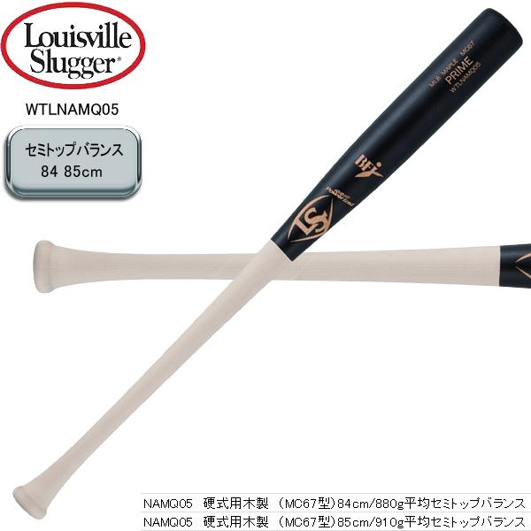 野球 硬式 木製 バット【ルイスビル】 NAMQ05 (MC67型) (WTLNAMQ05) 84cm 85cm 先端くりぬきタイプ フレア型