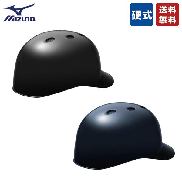 野球 キャッチャー防具 硬式用 ヘルメット ミズノ 1DJHC102 キャッチャーヘルメット キャッチャー 捕手 ブラック ネイビー