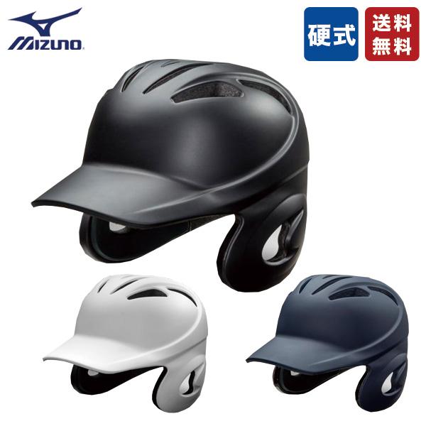 野球 ヘルメット 硬式用 ミズノ 1DJHH108 硬式両耳付打者用 つや消し バッター 両耳 ホワイト ブラック ネイビー 打者
