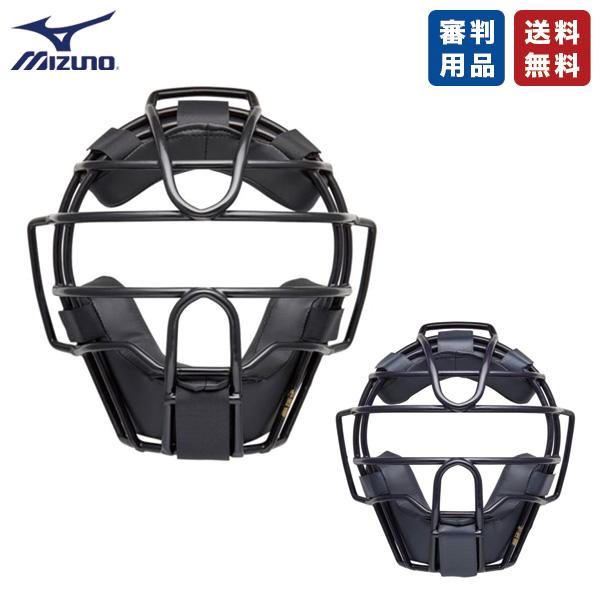 野球 キャッチャー防具 硬式用 マスク ミズノ 1DJQH120 硬式用マスク キャッチャー 捕手 ブラック ネイビー