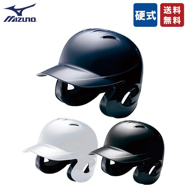 野球 ヘルメット 硬式用 ミズノ 2HA188 硬式両耳付打者用 バッター 両耳 ホワイト ブラック ネイビー 打者