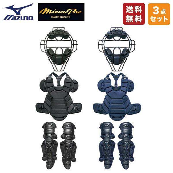 野球 キャッチャー防具 3点セット 硬式 ミズノ ミズノプロ マスク 1DJQH100 プロテクター 1DJQH110 レガーズ 1DJLH110 キャッチャー