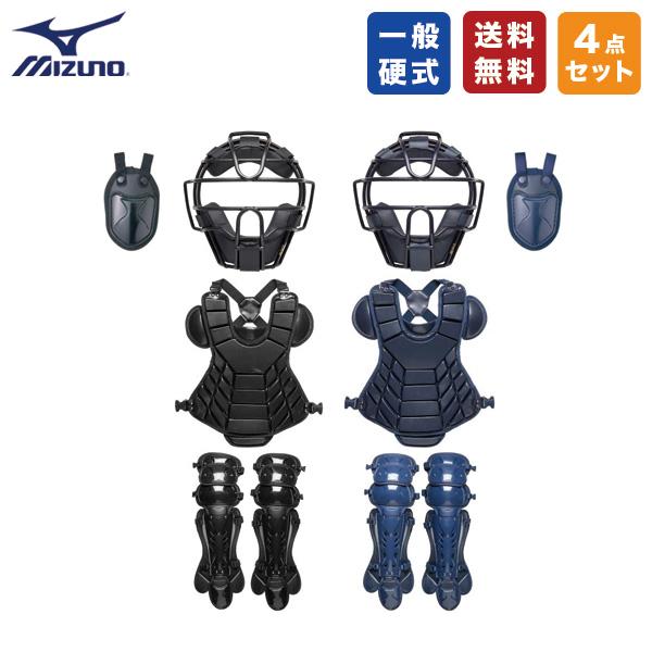 野球 キャッチャー防具 4点セット 硬式 ミズノ マスク 1DJQH120 スロートガード 2ZQ129 プロテクター 1DJPH120 レガーズ 1DJLH120 キャッチャー