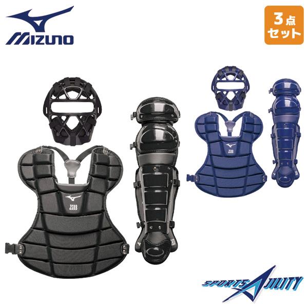 野球 一般 軟式 キャッチャー 防具 3点セット ミズノ マスク 1DJQR130 プロテクター 1DJPR101 レガーズ 1DJLR101