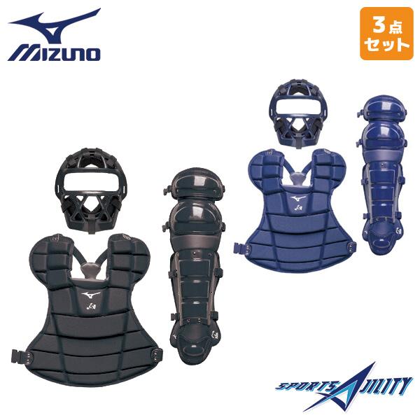 ミズノ MIZUNO ソフトボール 一般用 キャッチャー防具 3点セット S Mサイズ マスク 1DJQS130 プロテクター 1DJPS101 レガーズ 1DJLS101