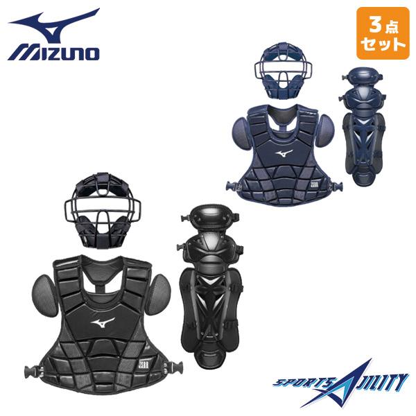 野球 少年用 キャッチャー防具 3点セット ミズノ Sサイズ マスク 1DJQY120 プロテクター 1DJPY120 レガーズ 1DJLY120