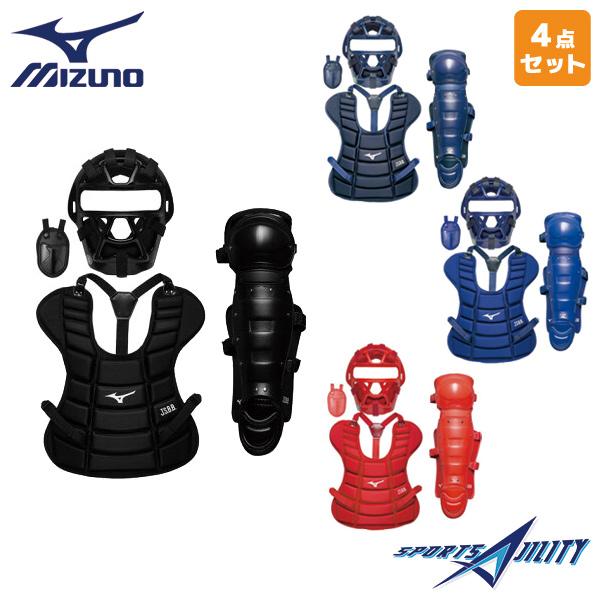 野球 少年 ジュニア 軟式 キャッチャー 防具 4点セット SSサイズ ミズノ マスク 1DJQY130 プロテクター 1DJPY111 レガーズ 1DJLY111 スロートガード 2ZQ129
