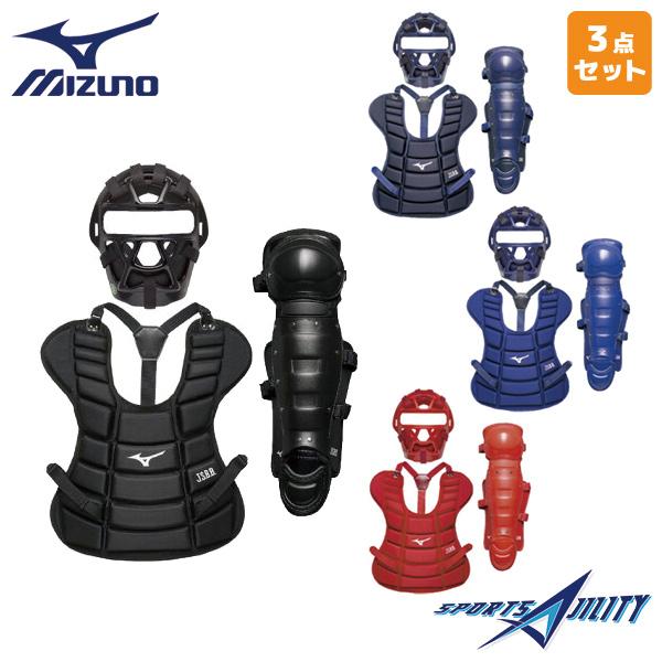 野球 少年 ジュニア 軟式 キャッチャー 防具 3点セット SSサイズ ミズノ マスク 1DJQY130 プロテクター 1DJPY111 レガーズ 1DJLY111