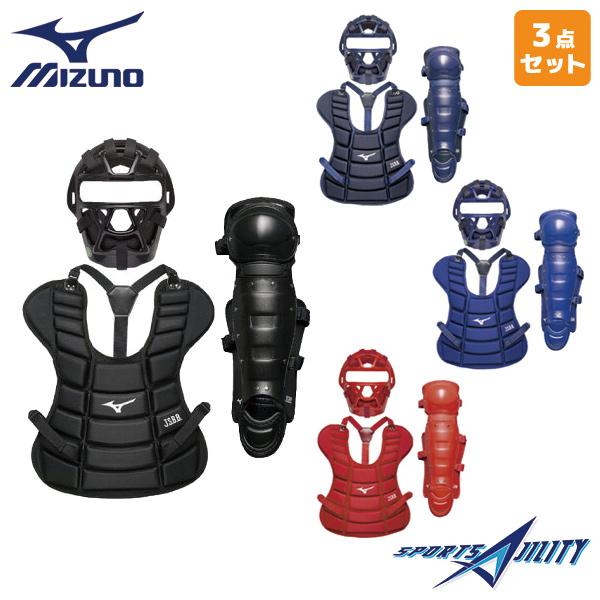 野球 少年 ジュニア 軟式 キャッチャー 防具 3点セット Sサイズ ミズノ マスク 1DJQY130 プロテクター 1DJPY110 レガーズ 1DJLY110