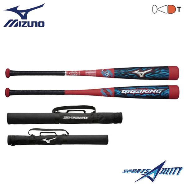 野球 一般用 軟式 バット ビヨンドマックス ギガキング ミズノ 1CJBR008 FRP製 高反発バット トップバランス M号球推奨 84cm