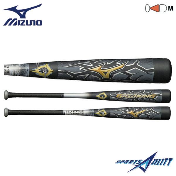野球 一般用 軟式 バット ビヨンドマックス ギガキング ミズノ 1CJBR135 FRP製 高反発バット ミドルバランス M号球推奨 83cm 84cm