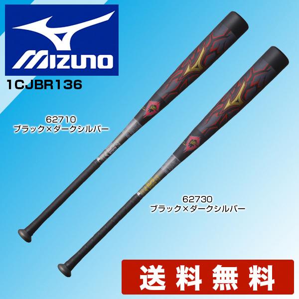 野球 一般用 軟式 バット ビヨンドマックス ギガキング ミズノ 1CJBR136 FRP製 高反発バット トップバランス M号球推奨 84cm