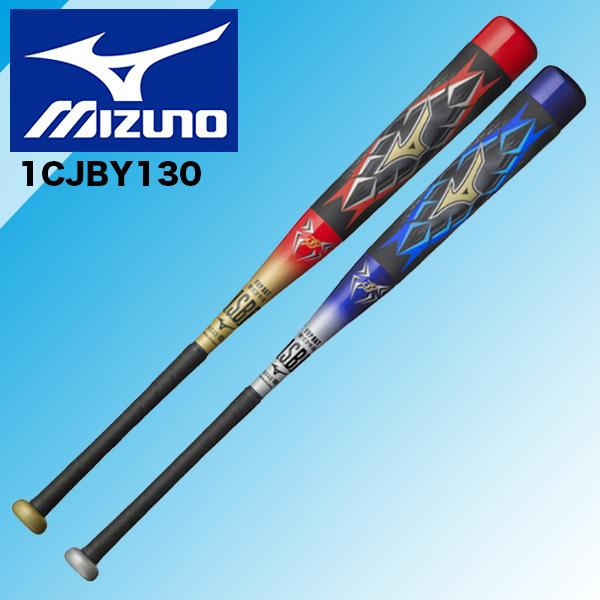 野球 少年用 軟式 バット ビヨンドマックス オーバル ミズノ 1CJBY130 FRP製 高反発バット トップバランス ジュニア 78cm 80cm