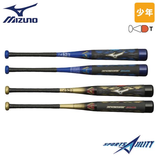 野球 少年用 軟式 バット ビヨンドマックス オーバル ミズノ 1CJBY135 FRP製 高反発バット トップバランス J号球推奨 78cm 80cm