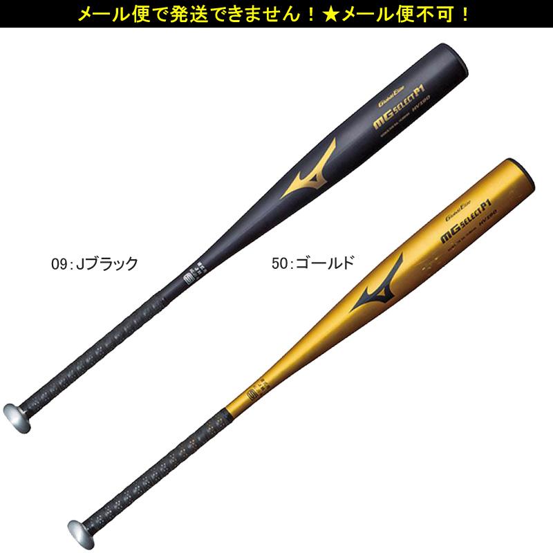 【ミズノ/MIZUNO】★送料無料!★硬式用<グローバルエリート>MGセレクトP1(金属製) (1CJMH105)
