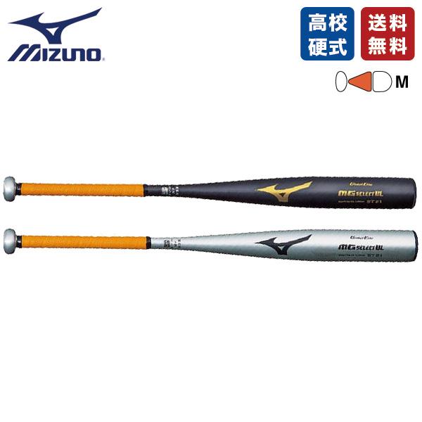 野球 硬式 高校硬式 金属バット ミズノ 1CJMH106 グローバルエリート MGセレクトUL ミドルバランス ブラック シルバー 83cm 84cm バット